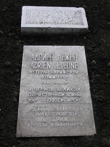 Могила францусского коммунара.