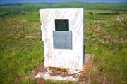 Памятник на  г. Абыяххая (6 Сундук)