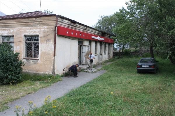 Местный банк