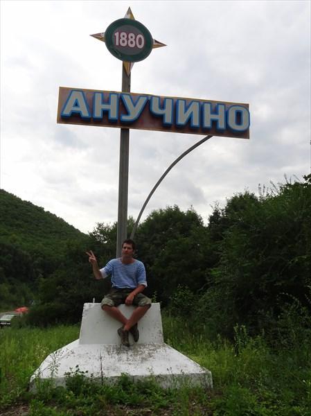 Анучино