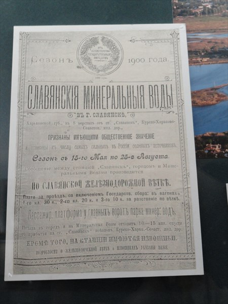 Экспонат музея царского времени