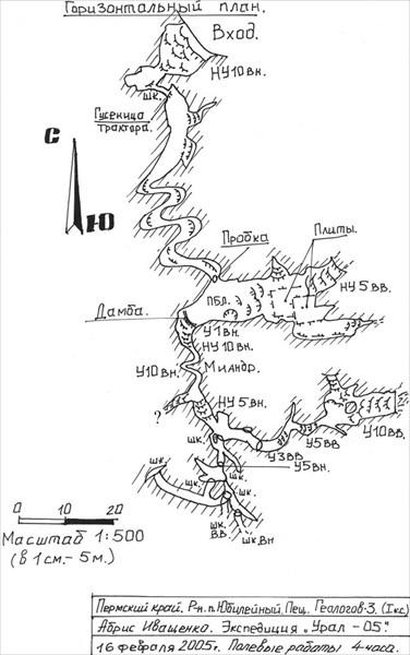 Пещера Геологов 3