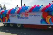 Челябинск3