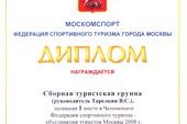 Диплом Москомспорта ФСТ ОТМ