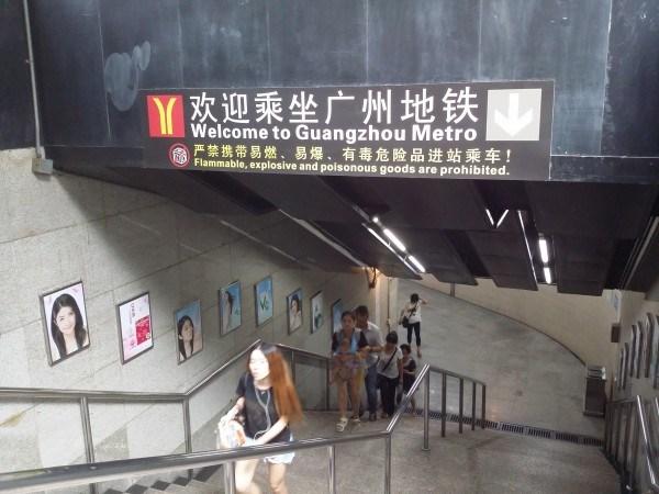 Вход в метро. Гуанчжоу.
