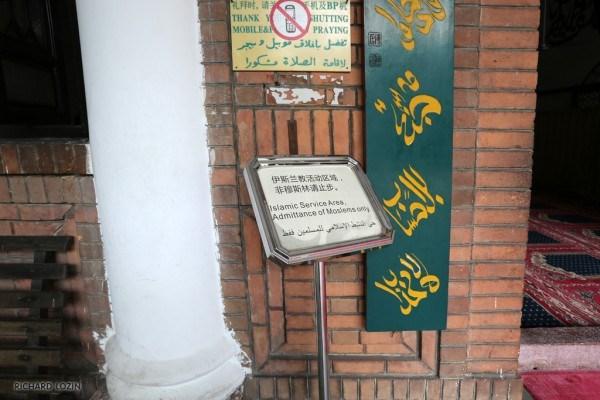 Мечеть Хуайшен - Мечеть имени Пророка Мухаммеда. Huaisheng Si ил