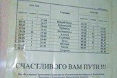 Расписание по Новому Ургалу.