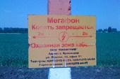 Мегафон копать запрещается