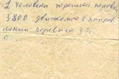 Записка с перевала 3800
