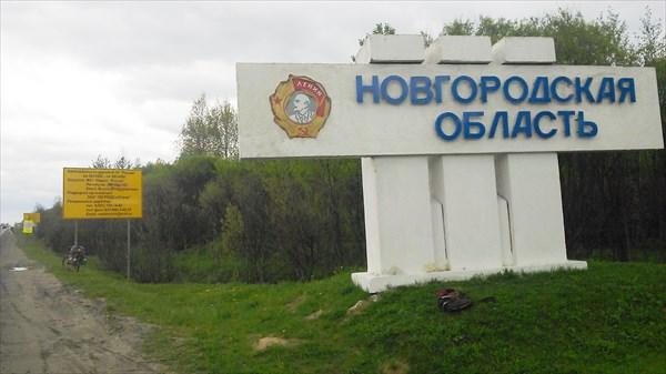 На границе Новгородской области