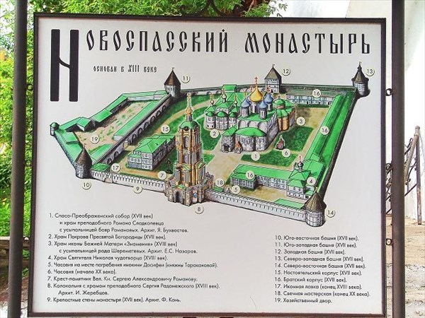 020-Новоспасский-схема