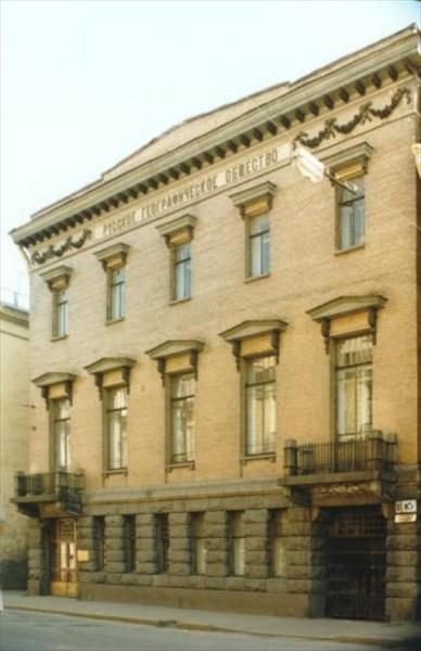 Здание Русского Географического Общества в Петербурге