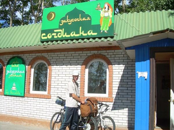 06. Придорожное кафе.