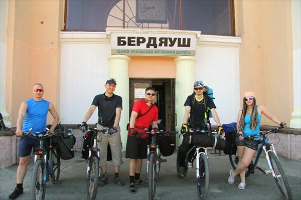 Бердяуш вокзал