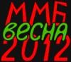 на фото: Лого ММБ Весна 2012