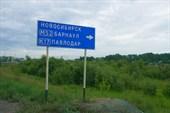 В Новосибе.