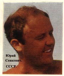 Юрий Сенкевич