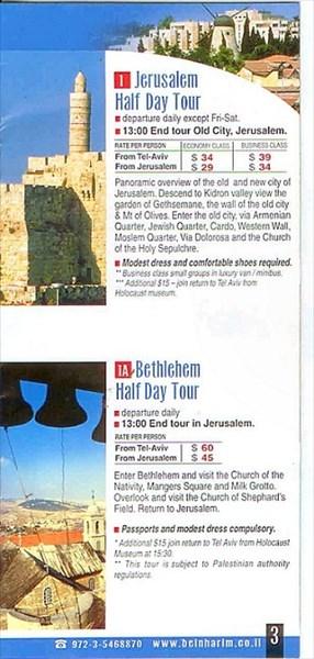 070-Иерусалим-Вифлеем