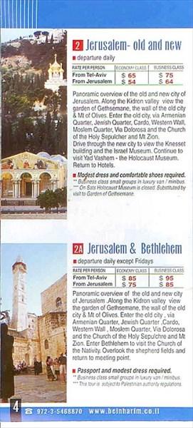 137-Иерусалим