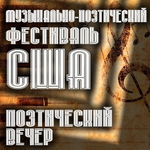 Сибирский шестиструнный андеграунд