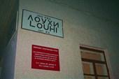 Станция Лоухи