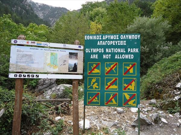 Олимп - национальный парк.