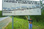 Выезд с Хабаровска