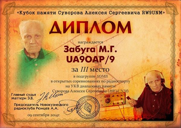 UA9OAP-1_int