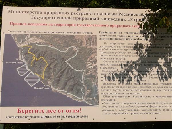 Щит - указаны границы Утришского заповедника