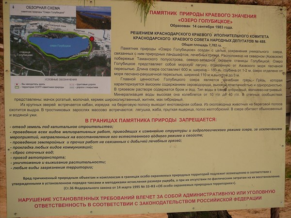 """Инфощит - памятник природы """"Голубицкое озеро"""""""