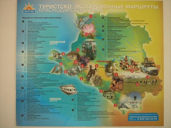 Карта достопримечательностей Краснодарского края