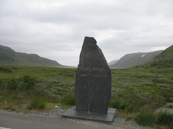 Памятный камень, посвященный открытию дороги на  Нордкин