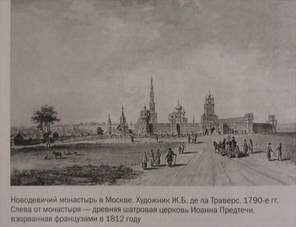166-Новодевичий