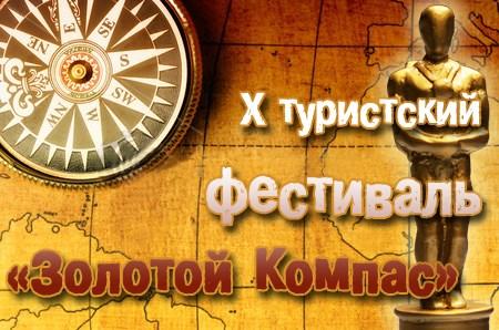 Х Фестиваль Золотой Компас начал прием конкурсных работ