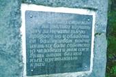 Памятный камень о геологической станции `Тиэтта`