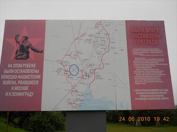 Волховский рубеж