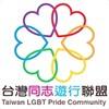 Парад содомитов на Тайване