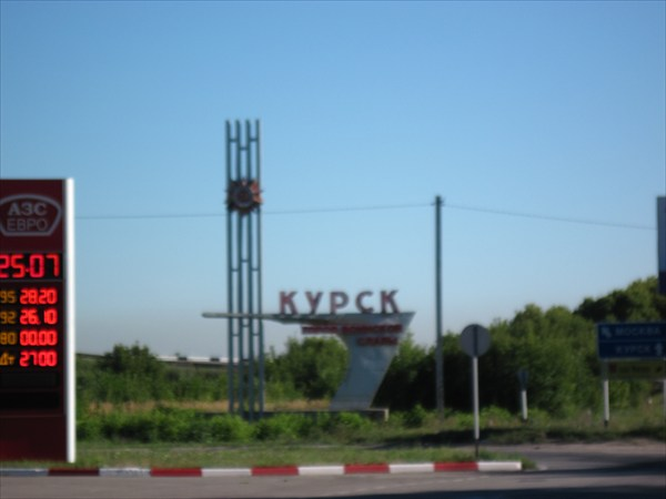 140.Курск