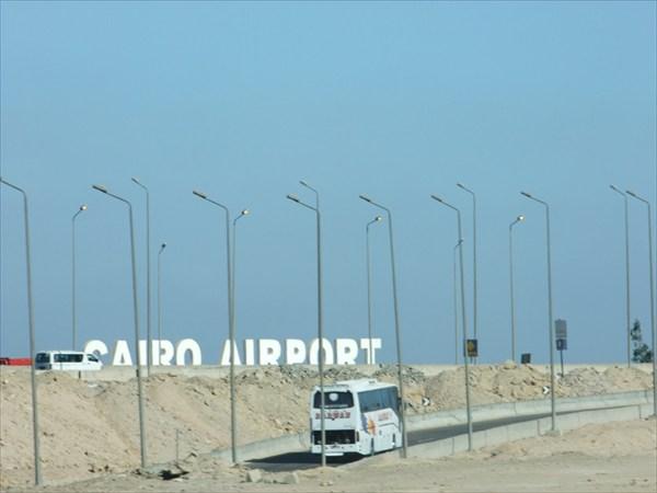 Край Каирского аэропорта