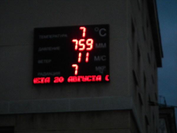 Температура на улице 7 град