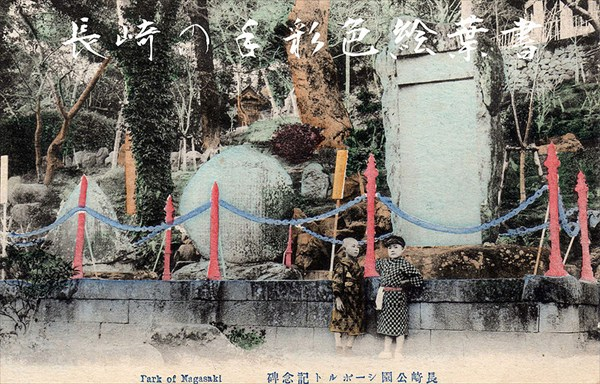 800px-Siebold_Park_of_Nagasaki