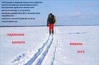 Рдейское болото - январь 2012