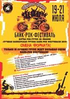 XVI Байк Рок Фестиваль «ЧЁРНЫЕ НОЖИ». Автор: Валентина Буракова