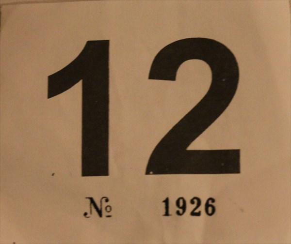 263-Билетик