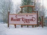 Малые Корелы - музей деревянного зодчества