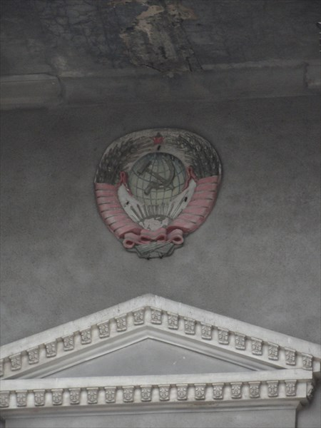 На фасаде, как память о других временах, сохранился герб СССР