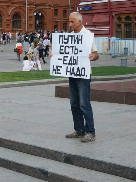 016-Демонстрант