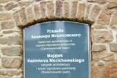 Усадьба Казимира Мсциховского