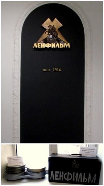 Экскурсия по Ленфильму