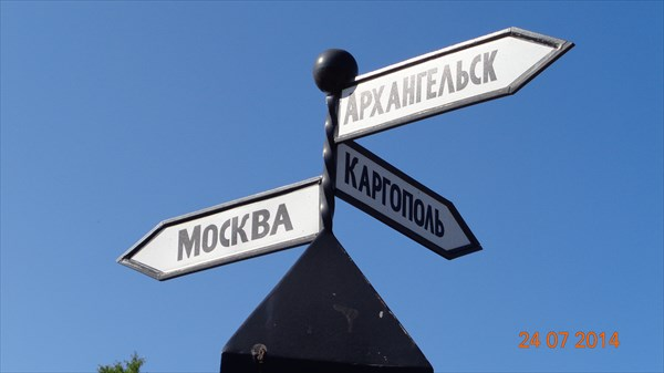 Приехали мы из Тольятти через Москву, поедем в Каргополь